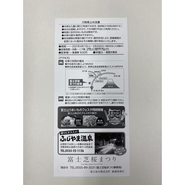 富士芝桜まつり2021 チケット 入場券 チケットの施設利用券(遊園地/テーマパーク)の商品写真