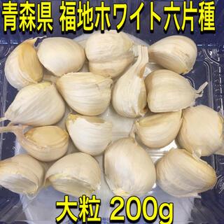 青森県 大粒 にんにく 福地ホワイト六片種 200g バラ(野菜)