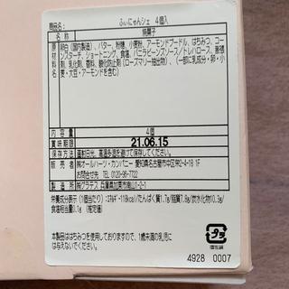 ★東京ねこねこ★ ふぃにゃんシェ 4個入り 2箱セット(菓子/デザート)