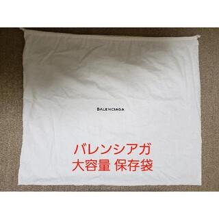 バレンシアガ(Balenciaga)のBALENCIAGA バレンシアガ 大容量保存袋(ショップ袋)
