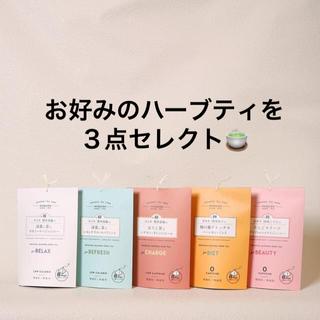 【お好きなハーブティ3点セレクト】(茶)