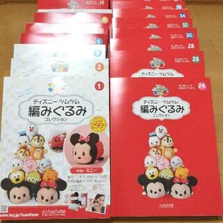 ディズニー(Disney)のディズニーツムツム 編みぐるみコレクション 1~49号(26箱)セット(あみぐるみ)