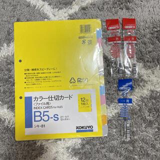 コクヨ(コクヨ)のコクヨ カラー仕切りカードB5 MITSUBISHI uni ボールペン替芯(ペン/マーカー)