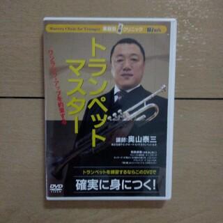 DVDトランペットマスター奥山泰三(トランペット)