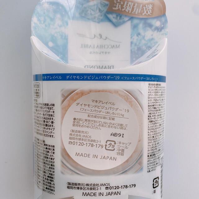 Macchia Label(マキアレイベル)の匿名配送  マキアレイベル  ダイヤモンドビジュパウダー19 フェイスパウダー コスメ/美容のベースメイク/化粧品(フェイスパウダー)の商品写真