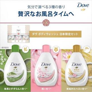 Unilever - 【ダヴ】ボディウォッシュ日本限定3本セット