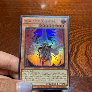 ユウギオウ(遊戯王)のデスピアの大導劇神 遊戯王(カード)
