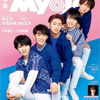 ジャニーズ(Johnny's)のMyojo (ミョウジョウ) 2020年 06月号(アート/エンタメ/ホビー)