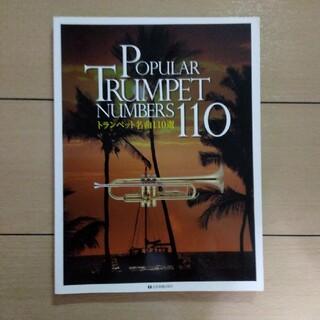 トランペット名曲110選(トランペット)