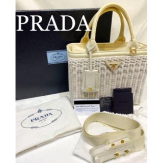プラダ(PRADA)の美品❣️PRADA白×アイボリー カゴバック(かごバッグ/ストローバッグ)