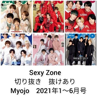 Sexy Zone 切り抜き 抜けあり Myojo 2021年1~6月号(アート/エンタメ/ホビー)