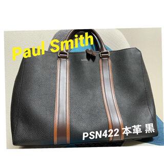 Paul Smith - ポールスミス ビジネスバッグ PSN422 本革 黒
