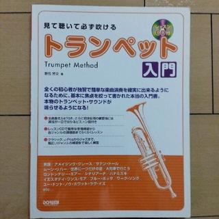 トランペット入門+練習帳+五線譜8段ノート(トランペット)