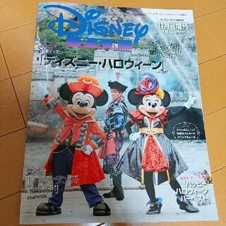 ディズニー(Disney)のディズニーファン 増刊号 2015(アート/エンタメ/ホビー)