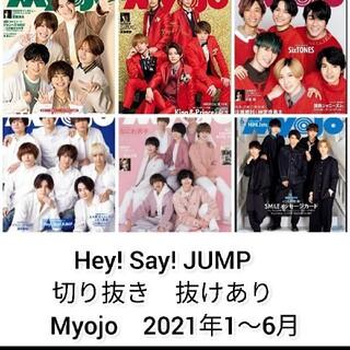 ヘイセイジャンプ(Hey! Say! JUMP)のHey! Say! JUMP 切り抜き 抜けあり Myojo 2021年1~6月(アート/エンタメ/ホビー)