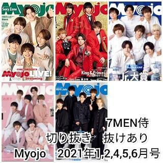 ジャニーズジュニア(ジャニーズJr.)の7MEN侍 切り抜き 抜けあり Myojo 2021年1,2,4,5,6月号(アート/エンタメ/ホビー)