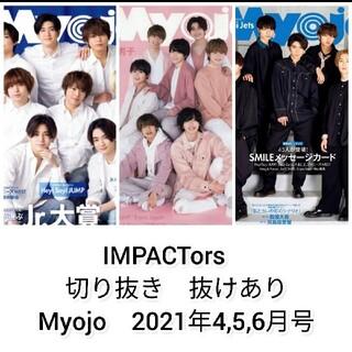IMPACTors 切り抜き 抜けあり Myojo 2021年4,5,6月号(アート/エンタメ/ホビー)