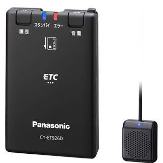 パナソニック(Panasonic)の【新品未開封】ETC車載器1.0 CY-ET926D パナソニック(その他)