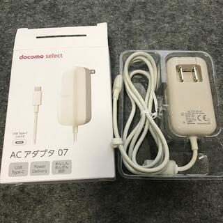 エヌティティドコモ(NTTdocomo)のACアダプタ07(バッテリー/充電器)
