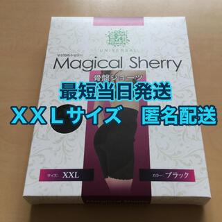 マジカルシェリー XXLサイズ 正規品 骨盤ショーツ(その他)