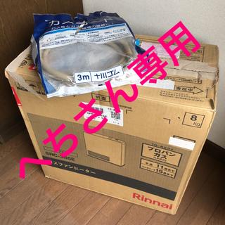 リンナイ(Rinnai)の【格安処分】リンナイ Rinnai SRC-365E プロパン用 コード3m付(ファンヒーター)