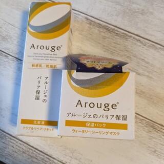 Arouge - アルージェ トラブルリペアエッセンス&ウォータリーシーリングマスク