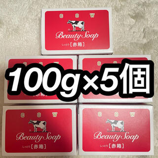 牛乳石鹸 カウブランド 赤箱 1個 100g×5個
