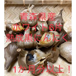 熟成黒にんにく 青森県産 福地ホワイト6片 1キロ(野菜)