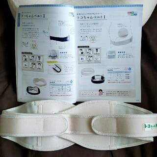 トコちゃんベルト ホワイト Lサイズ(マタニティウェア)