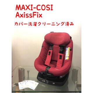 Maxi-Cosi - ☆洗濯済み☆ MAX-COSI AxissFix ISOFIX