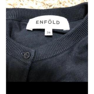 エンフォルド(ENFOLD)のカーディガン エンフォルド  36(カーディガン)