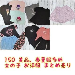 ジーユー(GU)の150サイズ まとめ売り 女の子 お洋服 夏服メイン (その他)