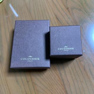 ココシュニック 空箱 箱 2つ