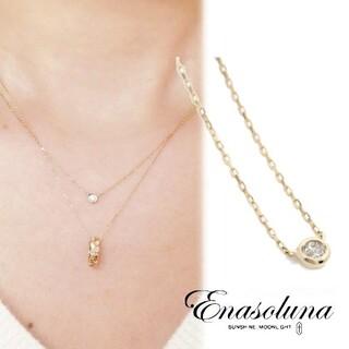 エナソルーナ(Enasoluna)の着用回数少なめ!華奢にきらめく1粒ダイヤ☆(ネックレス)