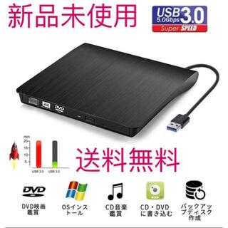 USB 3.0外付け DVD ドライブ DVD プレイヤー ポータブルドライブ(DVDプレーヤー)