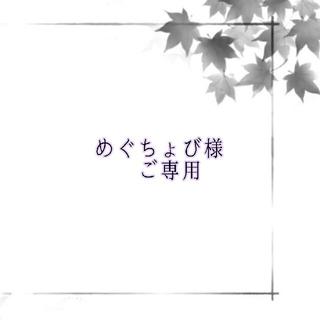 『めぐちょび様 ご専用』(スタイ/よだれかけ)