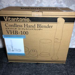 新品 Vitantonio VHB-100 コードレスハンドブレンダー(ジューサー/ミキサー)
