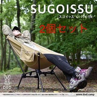 ドッペルギャンガー(DOPPELGANGER)のDOD スゴイッス タンカラー SUGOISSU 2個セット(テーブル/チェア)