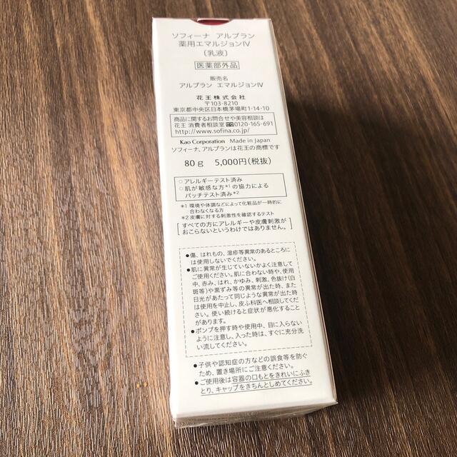 SOFINA(ソフィーナ)のソフィーナ アルブラン 薬用エマルジョン Ⅳ コスメ/美容のスキンケア/基礎化粧品(乳液/ミルク)の商品写真