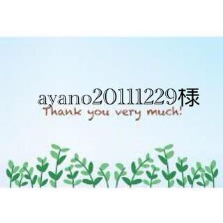 ayano20111229様専用 サイズ38(その他)