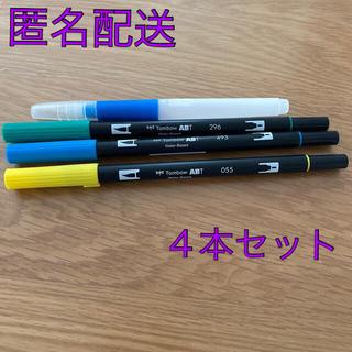 トンボエンピツ(トンボ鉛筆)の【値下げしました】4本セット トンボ ABT トンボウォーターブラシ(ペン/マーカー)