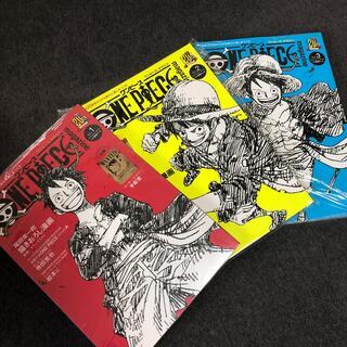 シュウエイシャ(集英社)の【新品・未開封】ワンピースマガジン 1〜3セット(アート/エンタメ)