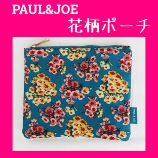 PAUL & JOE - 【新品】ポール&ジョー フラットポーチ 花柄ポーチ コスメポーチ 化粧ポーチ