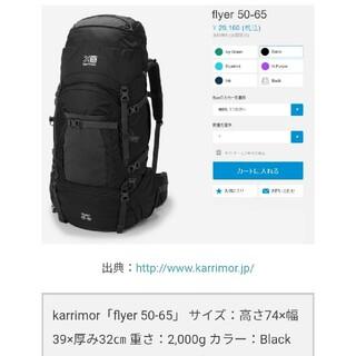 カリマー(karrimor)のカリマー karrimor flyer 50-65 黒(バッグパック/リュック)
