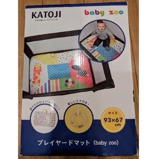 カトージ(KATOJI)のKATOJI(KATOJI) プレイヤード(プレイマット付)(ベビーサークル)