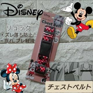 ディズニー(Disney)の◆新品◆チェストベルト ディズニー◆リュック ランドセル ズレ落ち防止ベルト(その他)