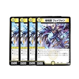 デュエルマスターズ(デュエルマスターズ)の緑知銀フェイウォン 4枚(シングルカード)