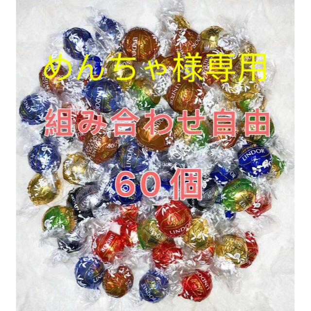 Lindt(リンツ)のめんちゃ様専用リンツリンドールチョコレート 60個 食品/飲料/酒の食品(菓子/デザート)の商品写真