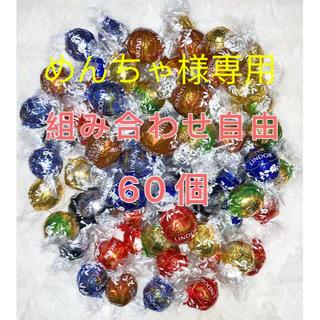 リンツ(Lindt)のめんちゃ様専用リンツリンドールチョコレート 60個(菓子/デザート)