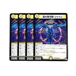 デュエルマスターズ(デュエルマスターズ)の夜の青守銀 シャイン 4枚(シングルカード)